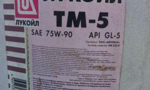 Трансмиссионное масло Лукойл 75w90