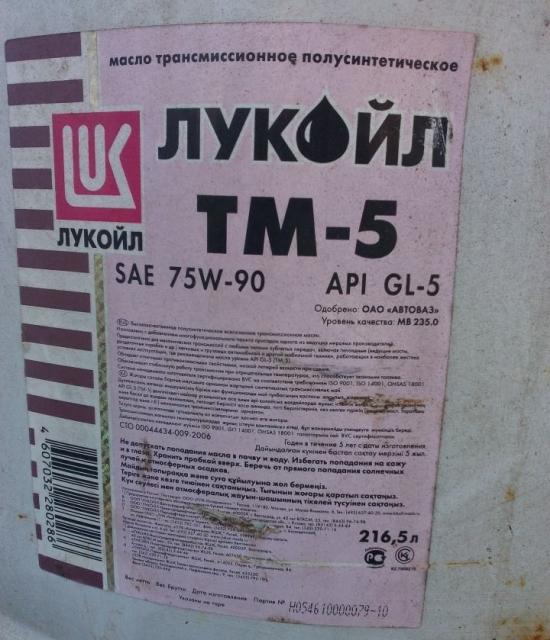 Трансмиссионное масло Лукойл 75w-90