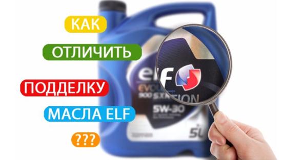 Моторное масло Эльф 5w30