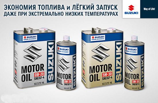 масло Suzuki 5W-30