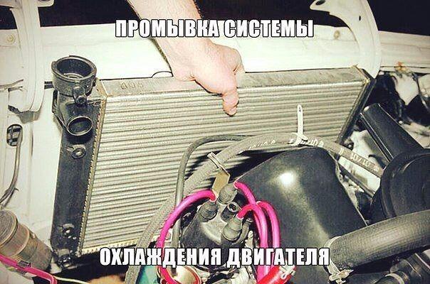 Промывка радиатора со снятием