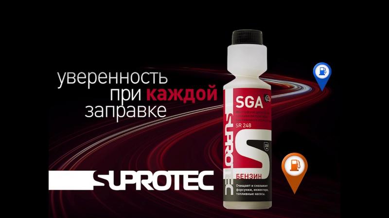 Присадка Супротек СГА в России